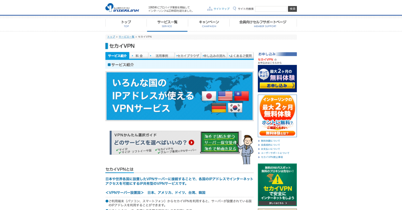 【中国】VPNを初めて使うならセカイVPNがおすすめな9つの理由 ...