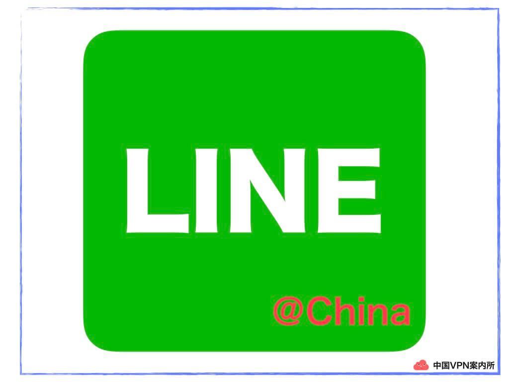 中国でLINE(ライン)を使う6つ...